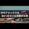 SPGアメックスはブリティッシュエアウェイズへのマイル交換がお得【JALマイルと徹底比較】