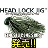 【DEPS】FSスカートに変更されたジグ「ヘッドロックジグ」発売!