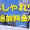 令和の虎チャンネルから学ぶプレゼンテーションの極意 vol.1 心を開く