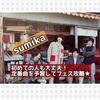 【sumika】初めての人も100%楽しめる!2019年の定番曲セットリストを予習しよう!【おすすめバンド】