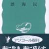 羽原 又吉:漂海民 (1963、岩波) 境界のない時代への想像力