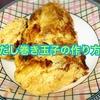 男飯!!! ふわふわ厚焼き卵の作り方