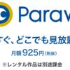 Paraviの無料登録方法、お試し期間で解約(退会)する方法!【ドラマ、バラエティ、ドキュメンタリー】