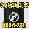 【邪道】マルチに使える大型防水バッグ「ウォータープルーフバッグ」通販サイト入荷!