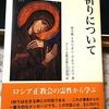 本のすすめ~イラリオン府主教『祈りについて』