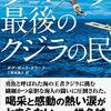【書評】『ラマレラ 最後のクジラの民』(ダグ・ボック・クラーク/上原裕美子訳/NHK出版)