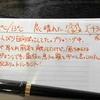 【万年筆・インク】妻のねこ日記・2020年05月第1週!【猫イラスト】