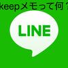 【コラム】LINEの新機能!『keepメモ』。Twitter民達は何に活用しているのか調査してみた話