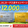 》旅、ショッピングでもマイルがたまる「JALカード」