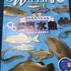 宮崎県北にすむ淡水魚^_^