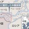 北方領土(千島列島)の共同経済活動と歴史において他のロシアの共同経済活動の例です。