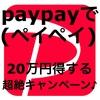 paypay(ペイペイ)の【100億円】超絶キャンペーンでお得にQRコード決済生活スタート♪