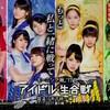 アソビスタ - モーニング娘。'17 アイドル生合戦