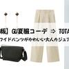 【2019年版】GU夏服プチプラコーデ ⇒ TOTAL¥5,950👛✨ 白ワイドパンツがかわいい大人カジュアル