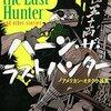 アメリカ視点のニッポンテーマ小説群──『ハーン・ザ・ラストハンター: アメリカン・オタク小説集』