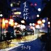 황인욱(ファンインウク) -포장마차/日本語訳/和訳