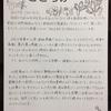 浄聖院様の寺報「こころみ 第12号」