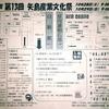 10/28(土) スラックライン体験 & 矢島産業文化祭