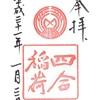 四合稲荷(東京・赤坂)の御朱印(しあわせいなり)