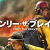 映画で学ぶ英語表現:映画「オンリー・ザ・ブレイブ」〜豆知識のオンパレード〜