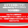 第272回【おすすめ音楽ビデオ!】Katy Perry の新作MV、観念的な内容を、映像という「具体的な表現」で、見事に表した傑作となっています、から、中島美嘉の過去傑作や吉澤加代子を再見する、な、毎日22:30更新のブログです。