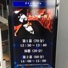 『オペラ座の怪人〜ケン・ヒル版』2018.9.2.12:30 @東急シアターオーブ