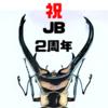 【祝2周年㊗️】ブログのことについて語る時にJBの語ること②