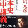 日本人はなぜ「ワンマン」を嫌うのか。あるいは日本人の「和」の宗教観について