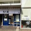 永斗麺 アルパーク店(西区)さんまラーメン
