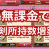 【刀剣乱舞】刀剣所持数を無課金で増築する方法!