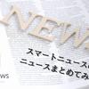 スマートニュースアプリで気になったニュースまとめ(2018/03/07)