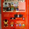 【予告】pokémon chiku-chiku sewing (2015年11月7日(土)発売)