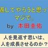 サッカーの本田圭佑が東京オリンピックを目指している話。人を見返すエネルギーは人を成長させるのか?