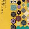 ザ・ハレーションズによるモチーフ編みの最新パターン集