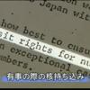150516『沖縄返還と密約 ~アメリカの対日外交戦略~ 』