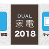 DUAL家電2018発表!今年のベストバイは?