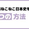 【地上波放送は?】映画ねこねこ日本史を見る3つの方法を紹介!
