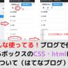 みんな使ってる!ブログで使えるボックスのCSS・htmlについて(はてなブログ)
