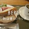 【新宿東口駅近ランチ】お昼ごはん「ベルク(BERG!)」2021年、秋の絶品珈琲で