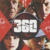 「360」 (2011年)
