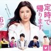 TBSドラマ『わたし、定時で帰ります。』感想とキャスト別評価 吉高由里子・向井理・中丸雄一・内田有紀・江口のり子出演のTBSドラマ