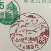 福島県 猪苗代郵便局 古い風景印