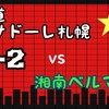 【J1リーグ2019シーズン第20節】北海道コンサドーレ札幌vs湘南ベルマーレ〜満を持した巨神兵JB〜