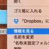Macのフォルダアイコン変更