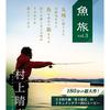 """天才釣り師""""村上晴彦""""のドキュメンタリー釣行DVD「魚旅 Vol.3 」パッケージ公開!通販予約絶賛受付中!"""