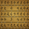 雑記 : コミュニティ放送 クガネ文字について自分なりのメモ