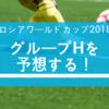 【ロシアワールドカップ2018】日本代表もいるグループHを予想!どこが突破できる?