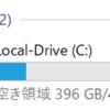 Cドライブのアイコンにビックリマークが表示された場合の対処【Windows10】
