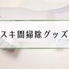 【隙間掃除】マツコの知らない世界でおすすめ!掃除グッズベスト7(11/29)