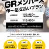 【GRメンバーズ年一括支払いプラン 】2021年1月3日(日)まで